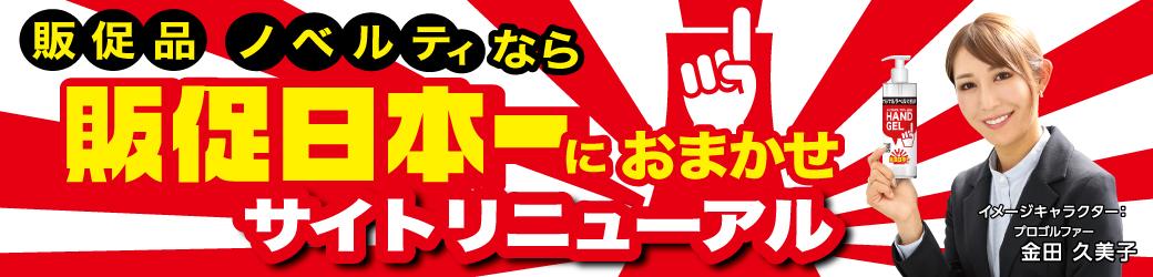 販促日本一