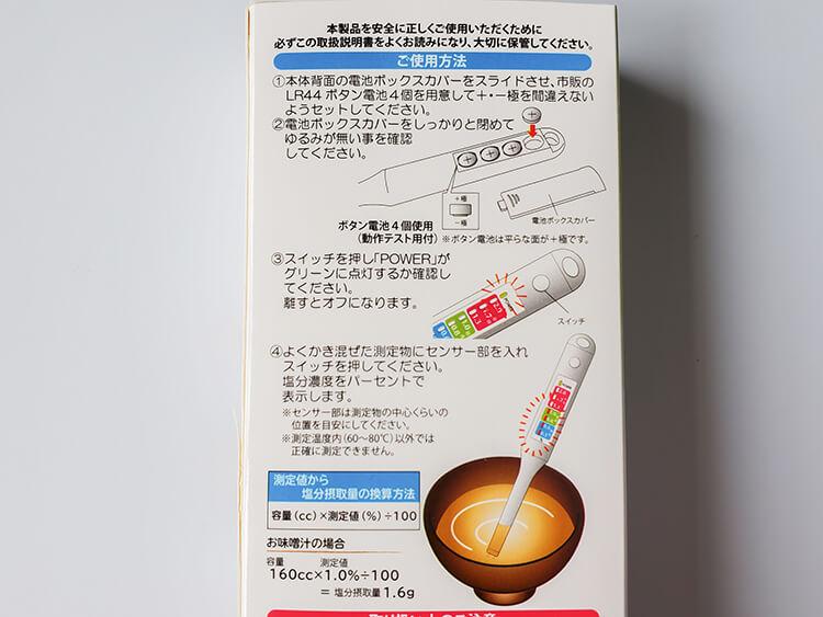 「簡単チェック!塩分メーター」のパッケージに記載されている使い方