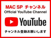 MAC SP チャンネル