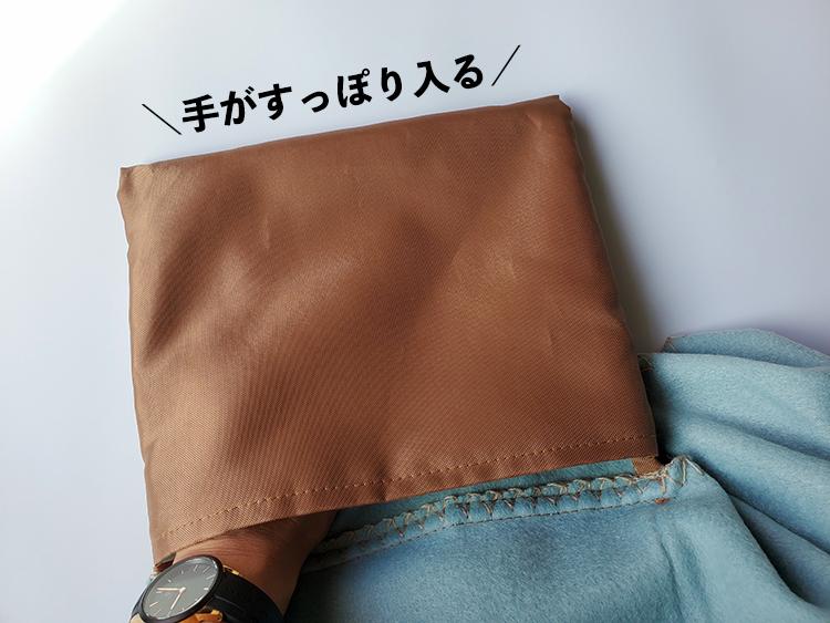 「シンプルスタイルポケット付きブランケット」は手を暖められる